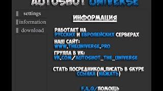 Autoshot Universe WarFace