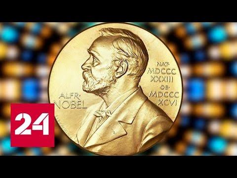 В Стокгольме объявят имена лауреатов Нобелевской премии по химии - Россия 24
