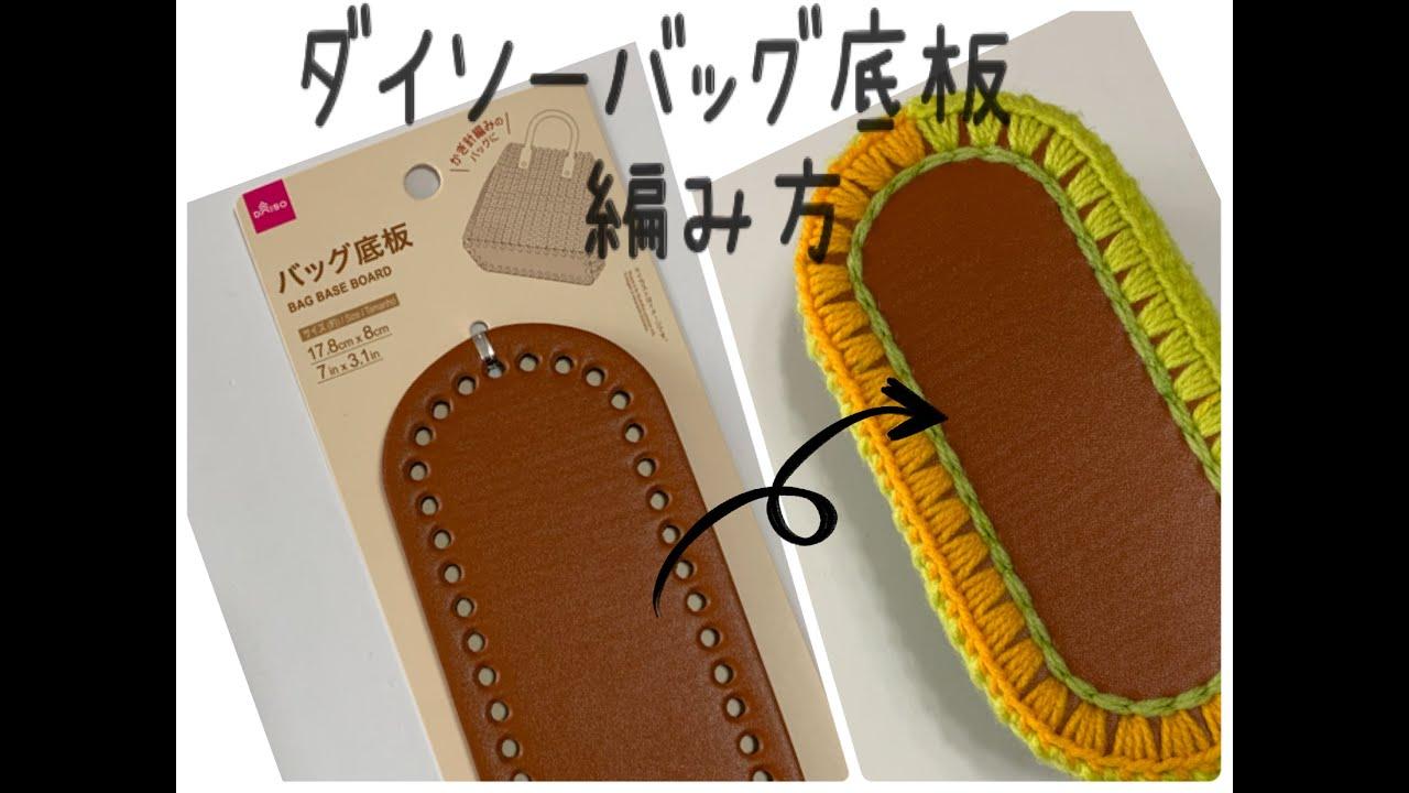 DAISOで購入したバッグ底板の編み方とチェーンスティッチの編み方