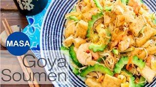 沖繩風蝦子&苦瓜炒麵線/Okinawa Style Stir Fried Soumen |MASAの料理ABC