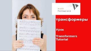 Трансформеры  Прибытие на землю - Уроки фортепиано