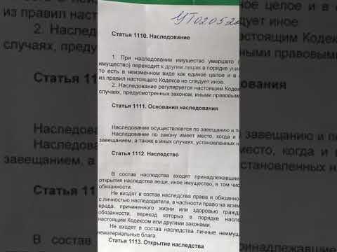 Статья 1111 ГК РФ/Основания наследования