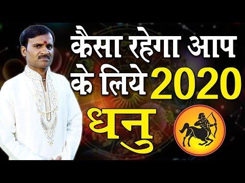 dhanu-rashi-2020-rashifal- -pt-vinod-shastri