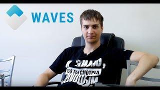 моя любимая криптовалюта  Обзор криптовалюты Waves