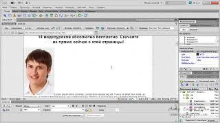 Урок № 5 Контент 'Adobe Dreamweaver' Бесплатный видео курс