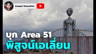 ภารกิจบุก Area 51 พิสูจน์เอเลี่ยน - ไทยรัฐเจาะประเด็น - 20 ก.ย.62