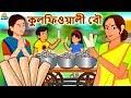 Download lagu কুলফিওয়ালী বৌ - Kulfiowali Bou | Rupkothar Golpo | Bangla Cartoon | Bengali Fairy Tales | Koo Koo TV