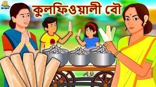 Bangla Koo O Koo Tv 2019