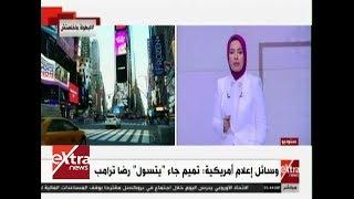 الآن | وسائل إعلام أمريكية: تميم جاء