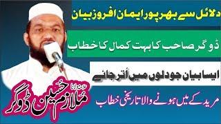 Mulazim Hussain Dogar 2019 New Bayan _ Mulazim Dogar Full Taqreer 2019