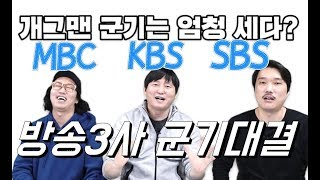 방송3사 개그맨군기 썰전  (full.ver)