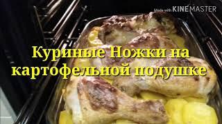 Куриные Ножки на Картофельной Подушке. /рецепты На глазок/