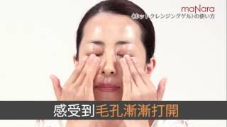 maNara溫熱卸妝凝膠 2017! thumbnail