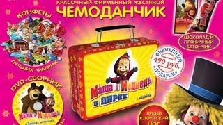 """Подарок """"Маша и Медведь в цирке"""""""