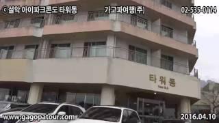 ⓒ아이파크콘도  가고파여행(주)  02-535-0114