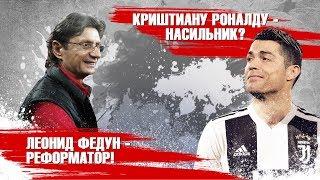 ФЕДУН–реформатор и обвинения РОНАЛДУ | МИР СПОРТА