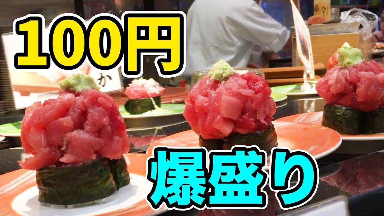 「100円 回転寿司」の画像検索結果