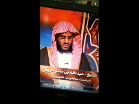 ماهي صحة حديث الرؤيا على جناح طائر الشيخ عبد الله بن مانع الروقي Youtube