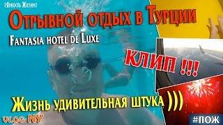 Отрывной отдых в Турции предпринимателя. Fantasia hotel de Luxe. Жизнь удивительная штука )))