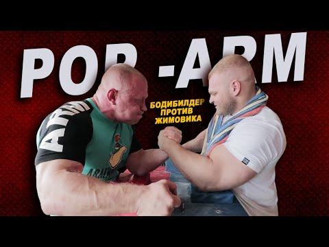 ПОП АРМ Максим Буланян против Макса из Бодимании и ученика Ивана Матюшенко