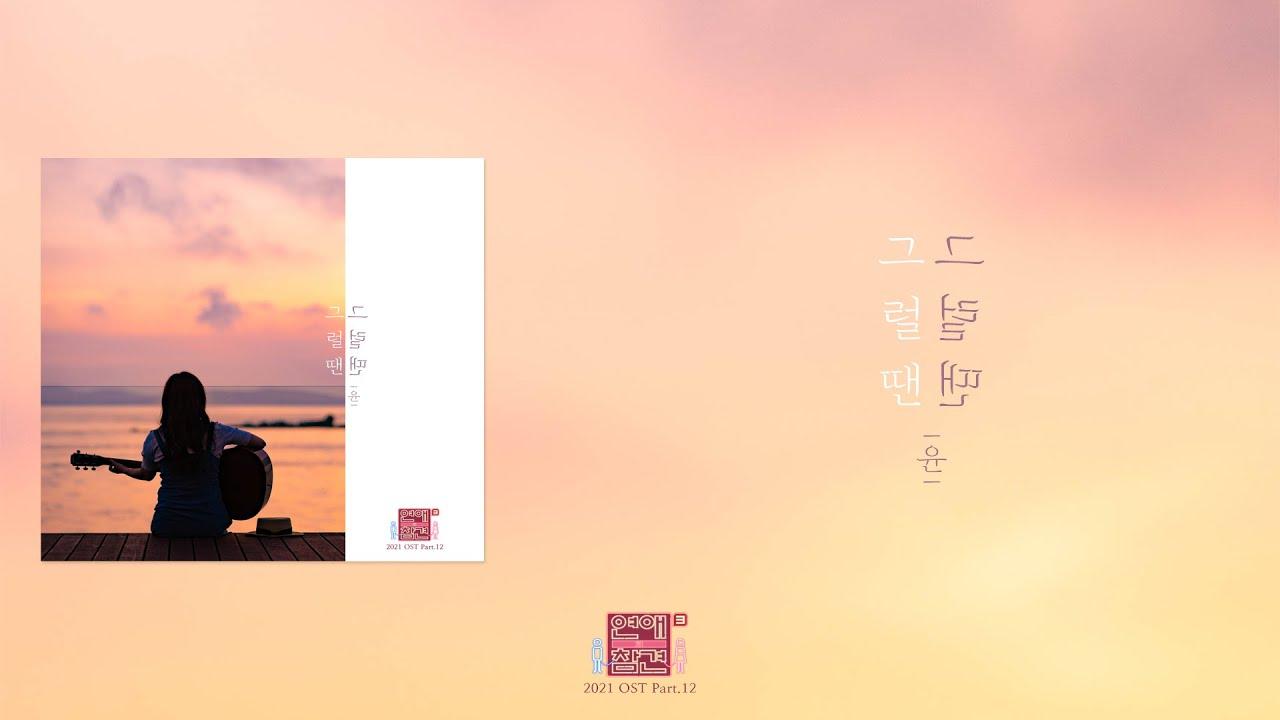 [가사클립] 윤 Yoon '그럴 땐' 연애의 참견 2021 OST Part.12