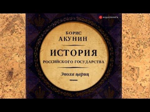 История Российского государства | Борис Акунин (отрывок аудиокнига)