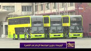 مساء dmc - تقرير ... | أتوبيسات بدورين لمواجهة الزحام في القاهرة |