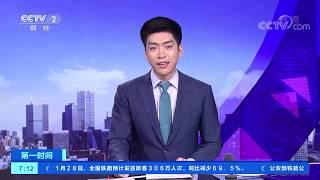 《第一时间》 20200129 1/2  CCTV财经
