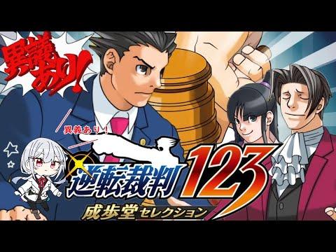 【逆転裁判123】#3 ホンシツをみようよ(ネタばれ含みます)【にじさんじ/葉加瀬冬雪】