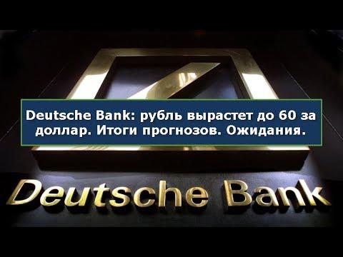 Смотреть фото Рубль. Прогноз курса от Deutsche Bank 60 рублей за доллар. Итоги прогнозов. Ожидания. новости россия москва