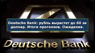Смотреть видео Deutsche Bank: Прогноз курса рубля. Курс доллара упадёт до 60 рублей. Итоги прогнозов. Ожидания. онлайн