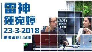 Tasty Money 下半場 2018-03-23 Live