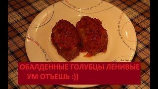 Обалденные ГОЛУБЦЫ ленивые - ум отъешь :))