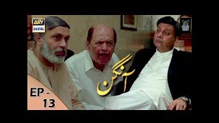 Aangan Episode 13 - 3rd Feb 2018 - ARY Digital Drama
