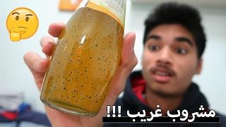 تجربة مشروب غريب بداخله حبوب سوداء !!!