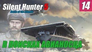 Silent Hunter 5 В ПОИСКАХ АВИАНОСЦА #14