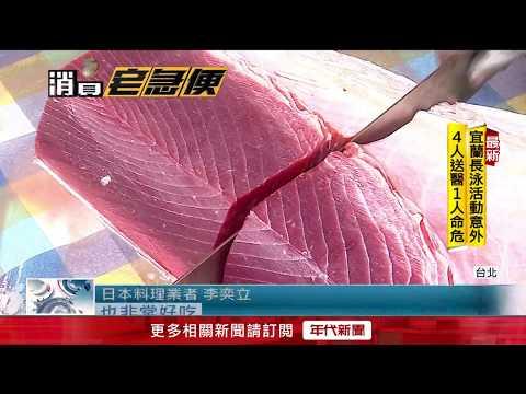黑鮪魚產量銳減價漲 每公斤批發價800元