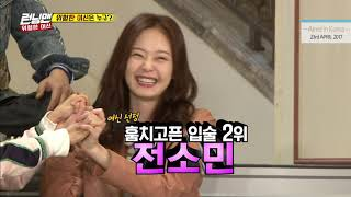 [RUNNINGMAN THE LEGEND] [EP 347-1]   The first Global project of 2017!! (ENG SUB)