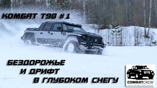 Комбат Т98 #1 Бездорожье и Дрифт в глубоком снегу. Combat T98 offroad in deep snow!(Машина на драйв2: https://www.drive2.ru/r/other/288230376151745081/ Live канал: https://www.youtube.com/user/MrPautini4 Instagram: ..., 2016-02-24T19:24:31.000Z)
