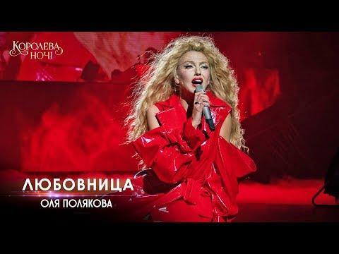 Телеканал 1+1: Оля Полякова – Любовница. Концерт «Королева ночі»