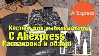 Костюм для РЫБАЛКИ И ОХОТЫ с Aliexpress.