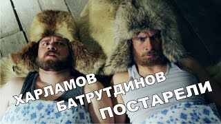 Тимур Батрутдинов и Гарик Харламов ПОСТАРЕЛИ! Борода до пят)))
