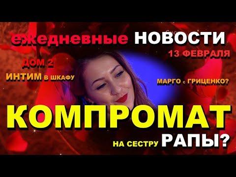 ДОМ 2 Новости за 13 февраля: КОМПРОМАТ на сестру РАПЫ!?