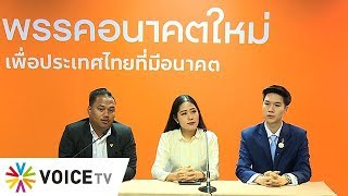 """Talking Thailand - """"อนาคตใหม่"""" จี้ทหารพูดความจริงคดี """"อับดุลเลาะ"""""""