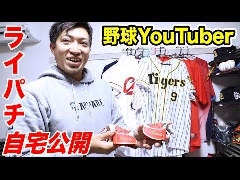 ライパチの自宅公開!野球用品が100万円分…これが人気野球YouTuber!