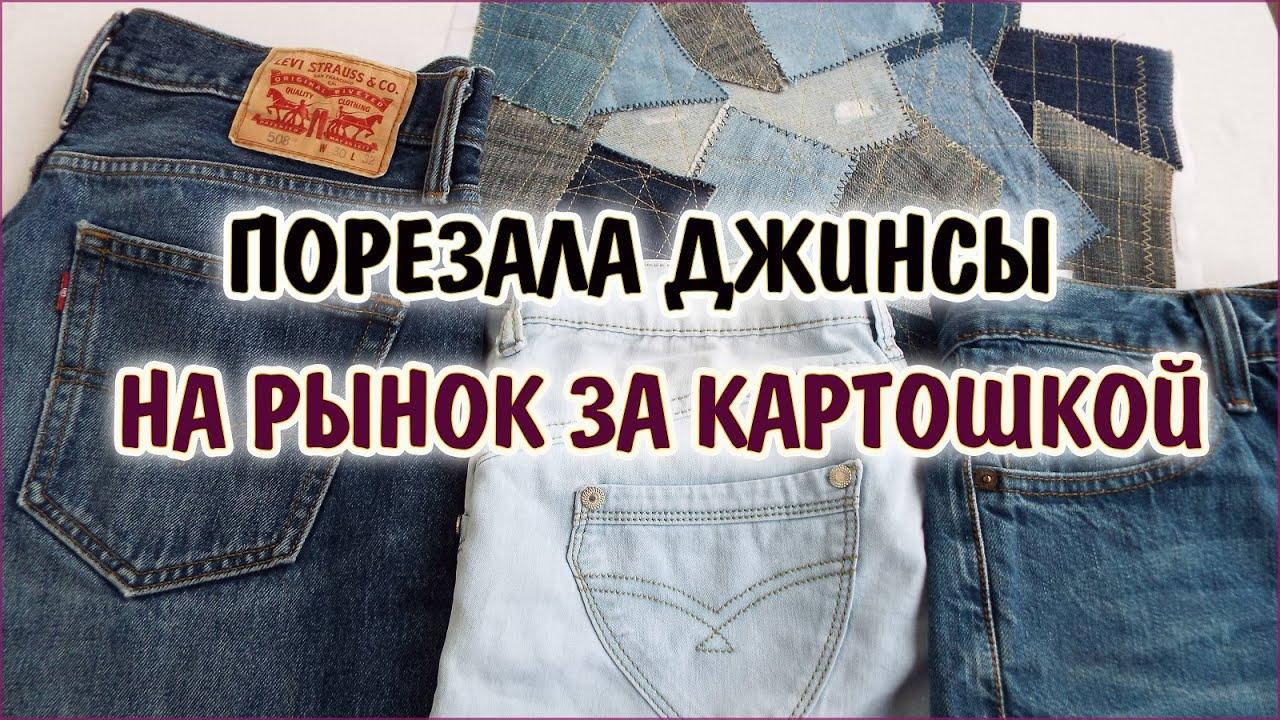 DIY.  Что сшить из джинсовых лоскутов. Сумка из старых джинсов. Patchwork