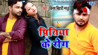 दिल को दहला देने वाला #Video- प्रितिया के रोग #Binay Bihari Madhur I Pritiya Ke Rog I 2020 Sad Song