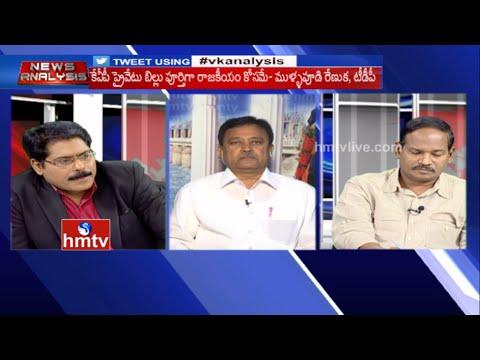 Debate On KVP Private Bill | Cholera Disease Symptoms Found In Adilabad | News Analysis | HMTV