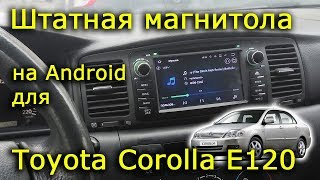 штатная магнитола на Android для Toyota Corolla E120