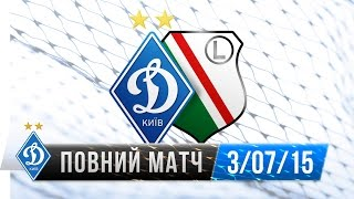 Повний матч: Динамо (Київ) vs Легія (Варшава).  3/07/2015.